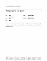 Основна титулна страница за факс