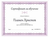 Диплома (модел с лилава верига)