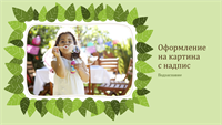 Семеен албум със снимки (природен модел със зелени листа)