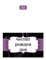 Картичка за рожден ден (модел с лилава панделка)