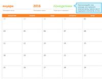 """Месечен календар за произволна година (12 страници, модел """"Мечета с цветовете на дъгата"""")"""