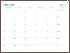 Календар за 2017 г. (пон – нед, модел с две халки)