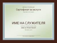 Сертификат за заслуги