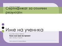 Сертификат за отлични резултати на ученик