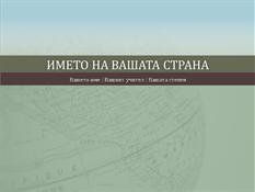 Презентация на информация за вашата страна