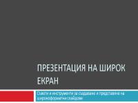 Презентация на широк екран