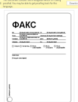 Заглавна страница на факс (правен проект)