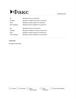 Заглавна страница на факс (проект източник)