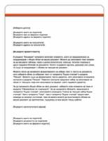 Letter (Equity design)