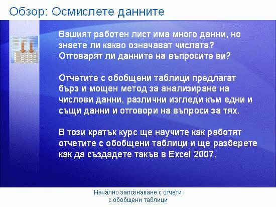 Презентация за обучение: Excel 2007 – Запознаване с отчетите с обобщени таблици