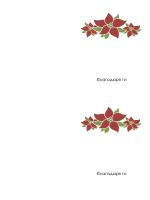 Благодарствена картичка (модел с коледна звезда)