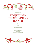 Покана за празнично парти с червени и зелени орнаменти (официален модел)