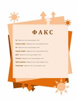 Титулна страница на факс