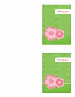 Картичка за благодарност (модел с цветя)