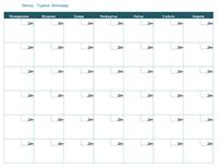 Празен месечен календар