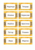 Табелки с име или място (модел със слънце и пясък, 10/стр)
