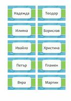 Табелки с име или място (модел с облаци, 10/стр)