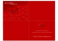 Картичка за Деня на св. Валентин (сгъната на четири)