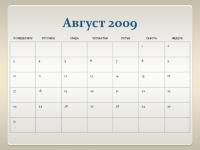 Календар за учебната 2009-2010 година (13 стр., пон.-нед.)