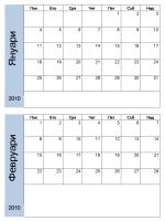 Календар за 2010 г. със синя рамка (6 стр.)