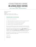 Мотивационно писмо към автобиография (в хронологичен ред)