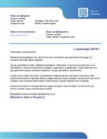 Бизнес писмо (синя рамка и цветово преливане)