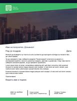 Бизнес писмо (модел със зелена гора)