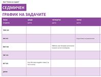 Списък със седмични задачи