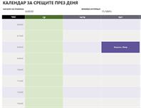 Календар за ангажиментите през деня