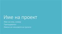 """Групова презентация на проект (теми """"Метрополитен"""", за широк екран)"""