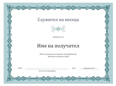 Сертификат ''Служител на месеца'' (модел със синя верига)