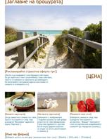 Туристическа брошура