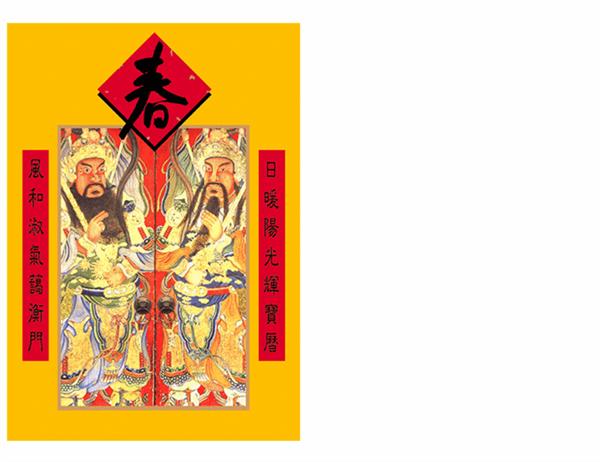 Chinesische Neujahrskarte (Frohe Feiertage)
