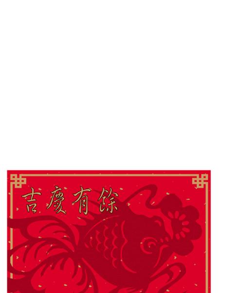 Chinesische Neujahrskarte (Endloses Glück)