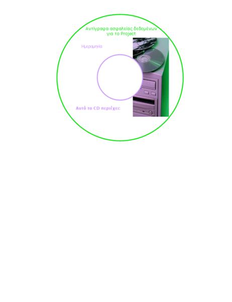 Ετικέτες πρόσοψης CD αντιγράφων ασφαλείας δεδομένων