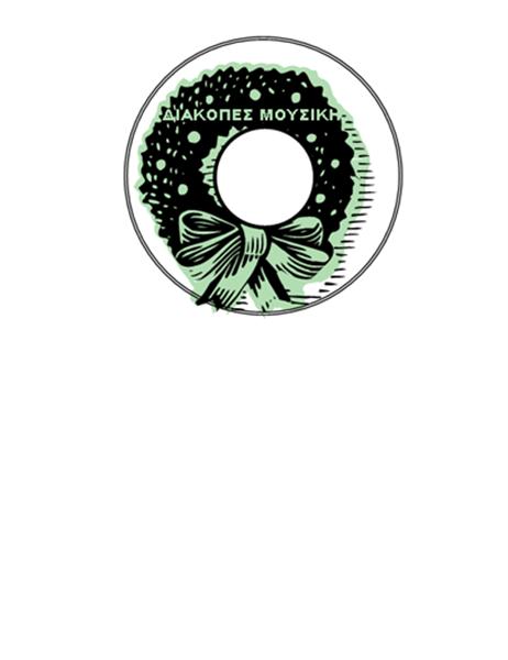 Ετικέτες πρόσοψης για μουσικό CD διακοπών (κατάλληλο για Avery 5824)