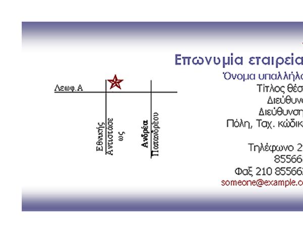 Επαγγελματική κάρτα με χάρτη