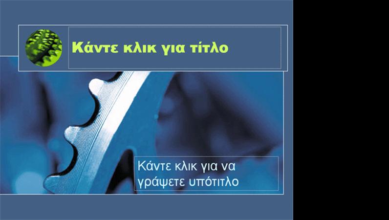 Πρότυπο σχεδίασης μπλε γραναζιού