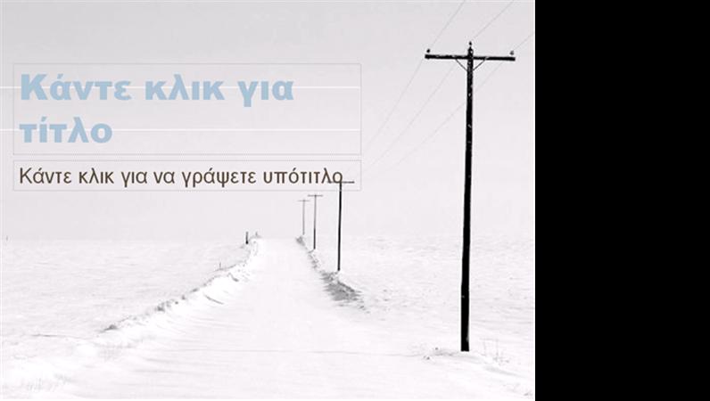 Πρότυπο σχεδίασης οδοστρώματος με χιόνι
