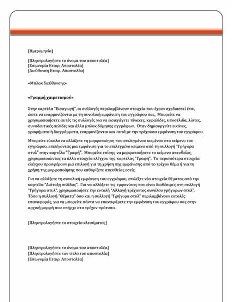 Επιστολή συγχώνευσης αλληλογραφίας (Θέμα Equity)