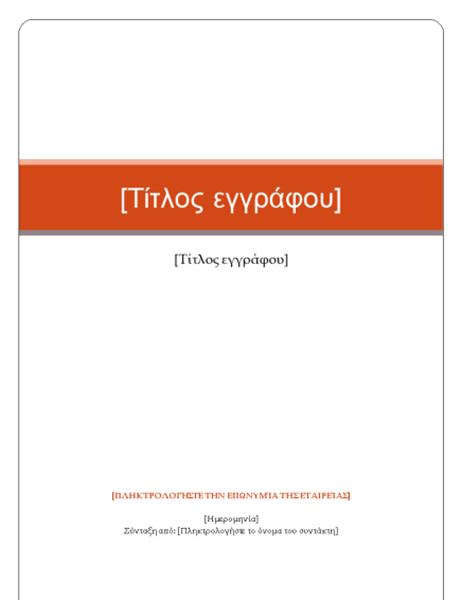 Έκθεση (Θέμα Equity)