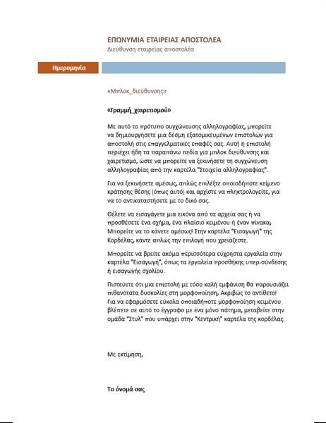 Επιστολή συγχώνευσης αλληλογραφίας (θέμα Median)
