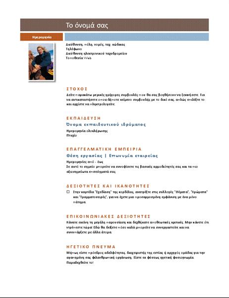 Βιογραφικό σημείωμα με φωτογραφία (θέμα Median)