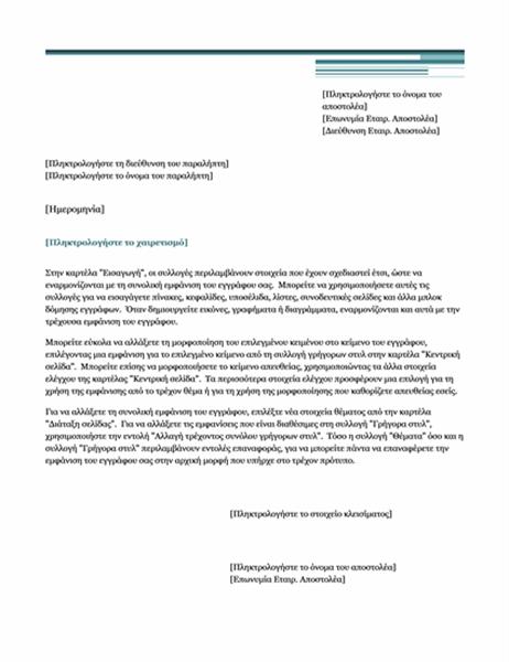 Επιστολή (Θέμα Urban)