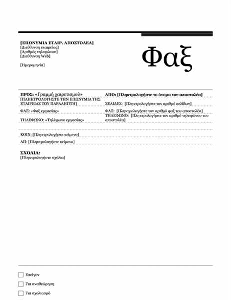 Φαξ συγχώνευσης αλληλογραφίας (Θέμα Urban)