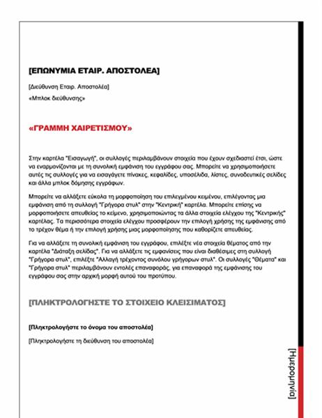 Επιστολή συγχώνευσης αλληλογραφίας (Απαραίτητη σχεδίαση)