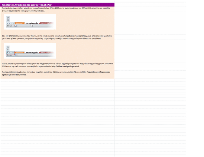OneNote 2010: Μενού σε βιβλίο εργασίας με αναφορά στην Κορδέλα
