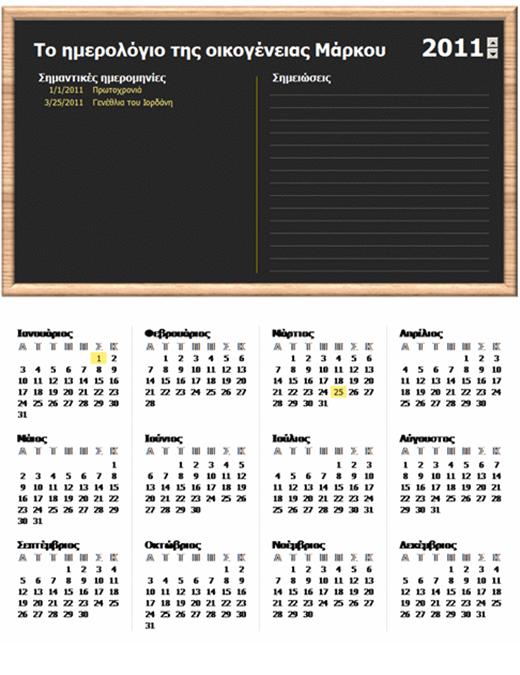 Οικογενειακό ημερολόγιο (οποιουδήποτε έτους, Δευ-Κυρ)