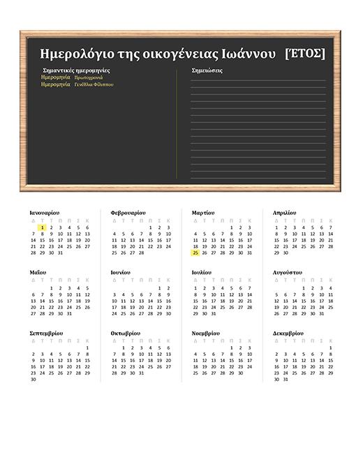 Οικογενειακό ημερολόγιο (οποιουδήποτε έτους, Κυρ-Δευτ)