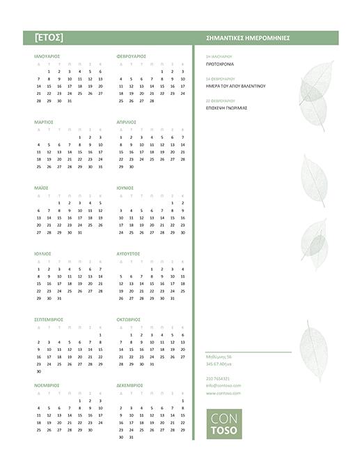 Ημερολόγιο για μικρές επιχειρήσεις (οποιουδήποτε έτους, Κυρ-Δευτ)